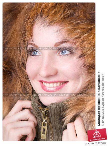 Молодая женщина в капюшоне, фото № 137528, снято 2 сентября 2007 г. (c) Владимир Сурков / Фотобанк Лори