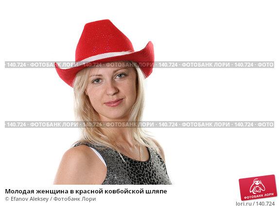 Молодая женщина в красной ковбойской шляпе, фото № 140724, снято 1 декабря 2007 г. (c) Efanov Aleksey / Фотобанк Лори
