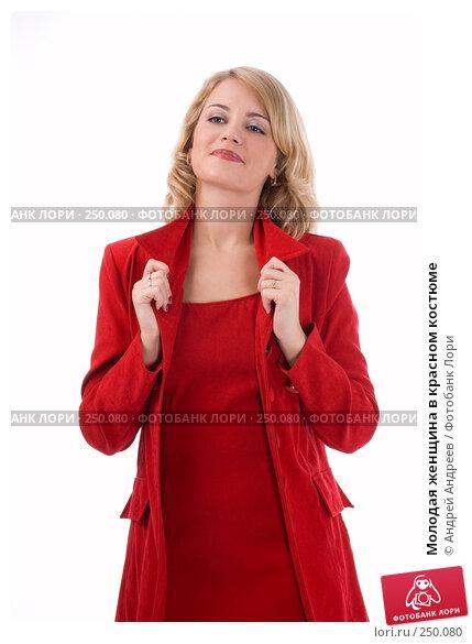 Молодая женщина в красном костюме, фото № 250080, снято 21 октября 2007 г. (c) Андрей Андреев / Фотобанк Лори