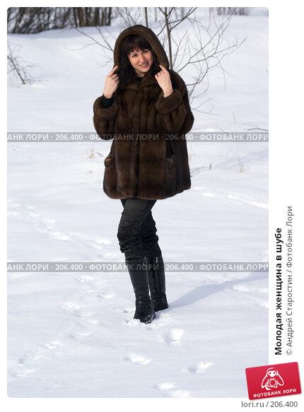 Купить «Молодая женщина в шубе», фото № 206400, снято 17 февраля 2008 г. (c) Андрей Старостин / Фотобанк Лори