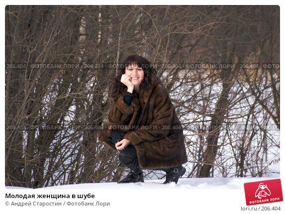 Молодая женщина в шубе, фото № 206404, снято 17 февраля 2008 г. (c) Андрей Старостин / Фотобанк Лори