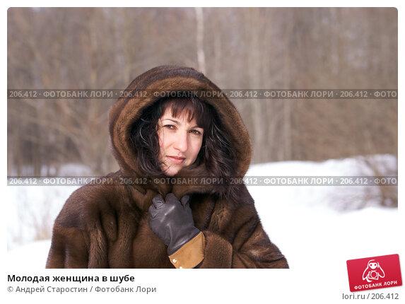 Молодая женщина в шубе, фото № 206412, снято 17 февраля 2008 г. (c) Андрей Старостин / Фотобанк Лори