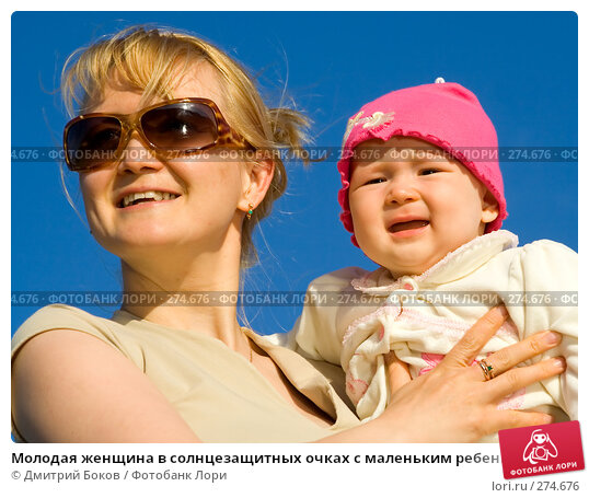 Молодая женщина в солнцезащитных очках с маленьким ребенком на руках на фоне голубого неба (1), фото № 274676, снято 3 июня 2006 г. (c) Дмитрий Боков / Фотобанк Лори