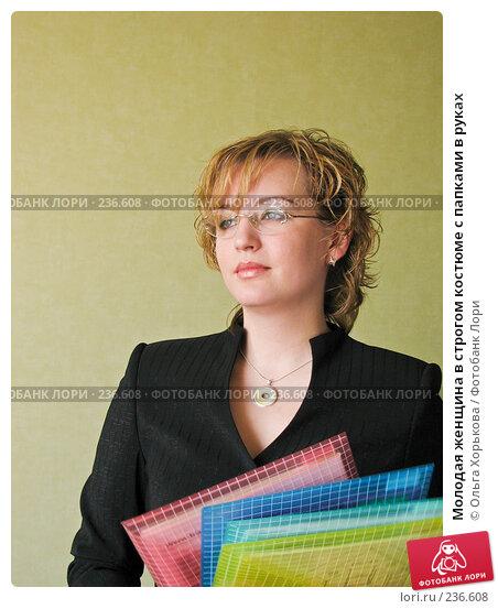 Молодая женщина в строгом костюме с папками в руках, фото № 236608, снято 12 апреля 2007 г. (c) Ольга Хорькова / Фотобанк Лори