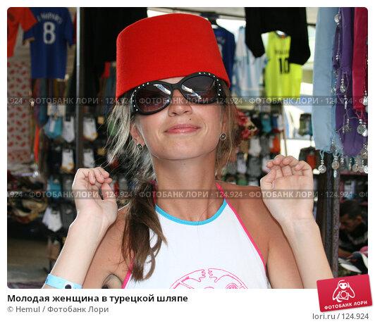 Молодая женщина в турецкой шляпе, фото № 124924, снято 17 июля 2007 г. (c) Hemul / Фотобанк Лори
