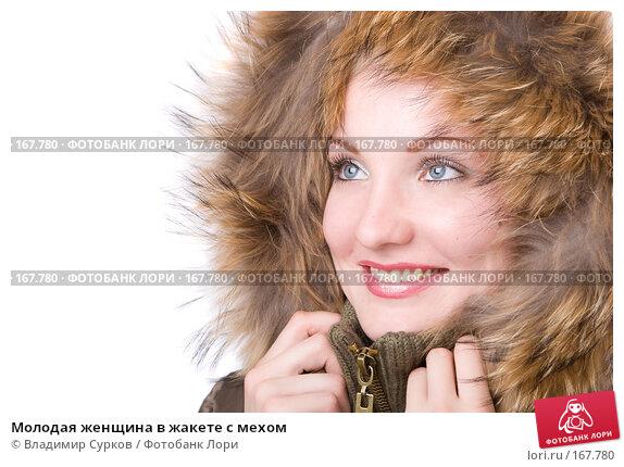 Молодая женщина в жакете с мехом, фото № 167780, снято 2 сентября 2007 г. (c) Владимир Сурков / Фотобанк Лори