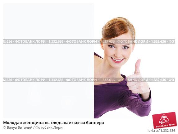 Купить «Молодая женщина выглядывает из-за баннера», фото № 1332636, снято 11 ноября 2009 г. (c) Валуа Виталий / Фотобанк Лори