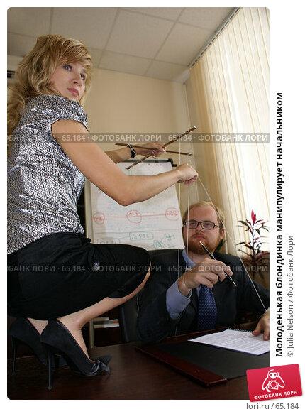 Молоденькая блондинка манипулирует начальником, фото № 65184, снято 22 июля 2007 г. (c) Julia Nelson / Фотобанк Лори