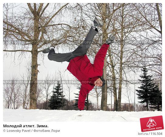 Купить «Молодой атлет. Зима.», фото № 116504, снято 10 декабря 2005 г. (c) Losevsky Pavel / Фотобанк Лори