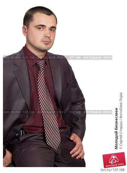 Молодой бизнесмен, фото № 137108, снято 22 ноября 2007 г. (c) Сергей Старуш / Фотобанк Лори