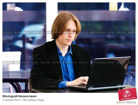 Молодой бизнесмен, фото № 325512, снято 29 июля 2007 г. (c) Алена Роот / Фотобанк Лори
