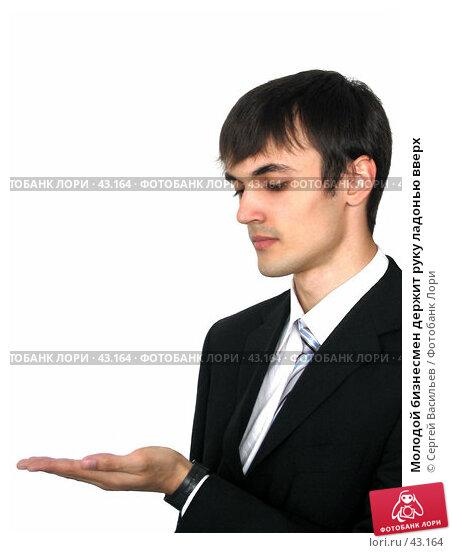Молодой бизнесмен держит руку ладонью вверх, фото № 43164, снято 13 мая 2007 г. (c) Сергей Васильев / Фотобанк Лори