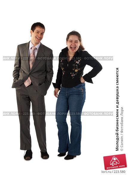 Молодой бизнесмен и девушка смеются, фото № 223580, снято 9 марта 2008 г. (c) Corwin / Фотобанк Лори