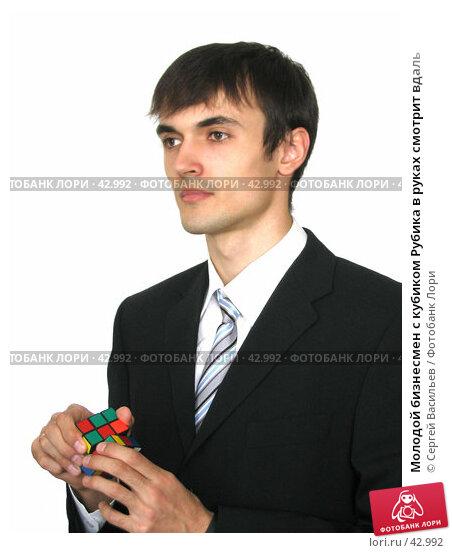 Молодой бизнесмен с кубиком Рубика в руках смотрит вдаль, фото № 42992, снято 13 мая 2007 г. (c) Сергей Васильев / Фотобанк Лори