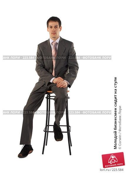 Молодой бизнесмен сидит на стуле, фото № 223584, снято 9 марта 2008 г. (c) Corwin / Фотобанк Лори