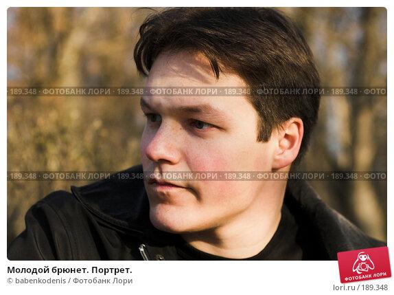 Молодой брюнет. Портрет., фото № 189348, снято 1 апреля 2007 г. (c) Бабенко Денис Юрьевич / Фотобанк Лори