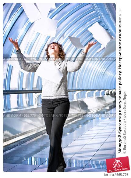 Купить «Молодой бухгалтер прогуливает работу. Несерьезное отношение к работе», фото № 565776, снято 15 ноября 2008 г. (c) Евгений Захаров / Фотобанк Лори