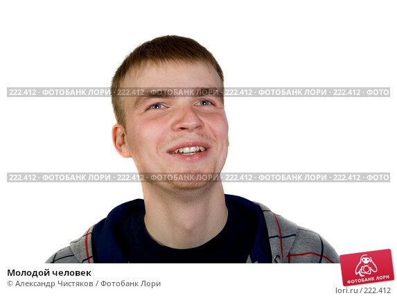 Молодой человек, фото № 222412, снято 23 февраля 2008 г. (c) Александр Чистяков / Фотобанк Лори