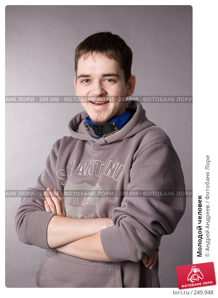 Молодой человек, фото № 249948, снято 2 марта 2008 г. (c) Андрей Андреев / Фотобанк Лори