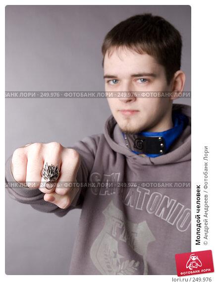 Молодой человек, фото № 249976, снято 2 марта 2008 г. (c) Андрей Андреев / Фотобанк Лори