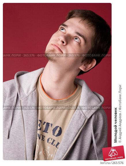 Молодой человек, фото № 263576, снято 26 апреля 2008 г. (c) Андрей Андреев / Фотобанк Лори