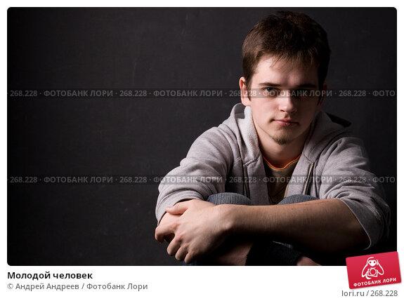Молодой человек, фото № 268228, снято 26 апреля 2008 г. (c) Андрей Андреев / Фотобанк Лори