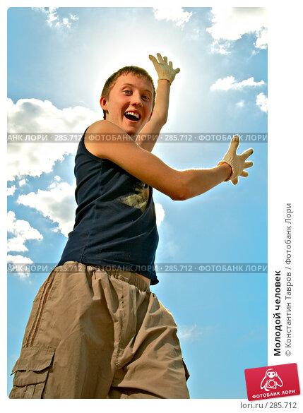 Молодой человек, фото № 285712, снято 1 мая 2008 г. (c) Константин Тавров / Фотобанк Лори