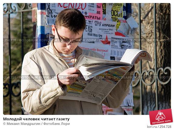 Молодой человек читает газету, фото № 254728, снято 12 апреля 2008 г. (c) Михаил Мандрыгин / Фотобанк Лори