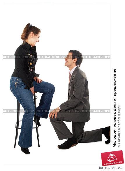 Купить «Молодой человек делает предложение», фото № 330352, снято 9 марта 2008 г. (c) Corwin / Фотобанк Лори