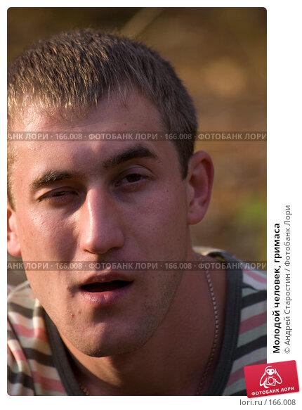 Молодой человек, гримаса, фото № 166008, снято 27 октября 2007 г. (c) Андрей Старостин / Фотобанк Лори