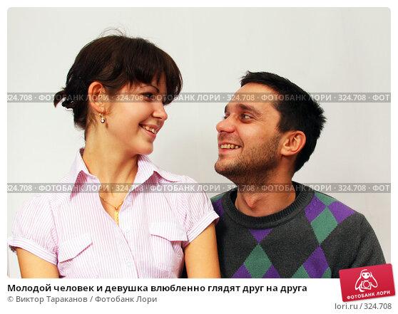 Молодой человек и девушка влюбленно глядят друг на друга, эксклюзивное фото № 324708, снято 19 апреля 2008 г. (c) Виктор Тараканов / Фотобанк Лори