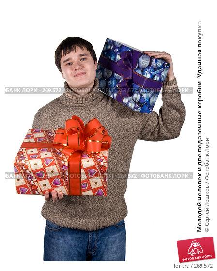 Купить «Молодой человек и две подарочные коробки. Удачная покупка.», фото № 269572, снято 25 ноября 2007 г. (c) Сергей Лешков / Фотобанк Лори