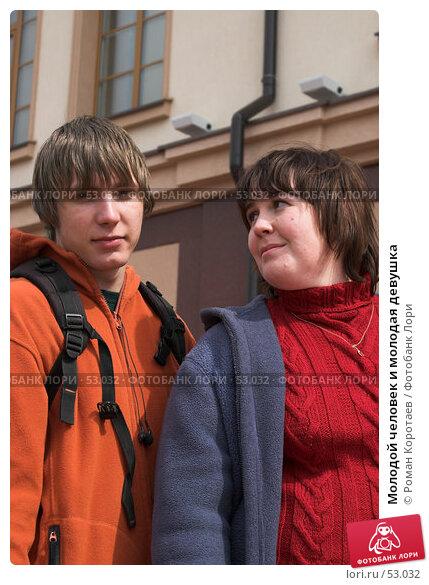 Купить «Молодой человек и молодая девушка», фото № 53032, снято 1 мая 2007 г. (c) Роман Коротаев / Фотобанк Лори