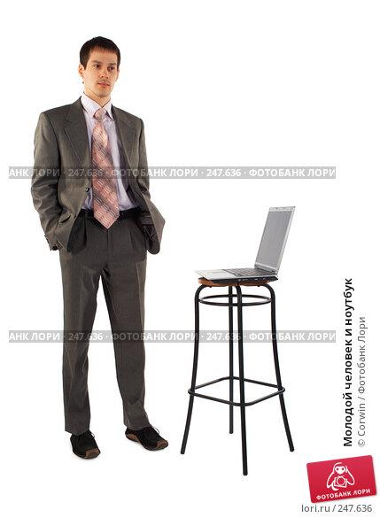 Молодой человек и ноутбук, фото № 247636, снято 9 марта 2008 г. (c) Corwin / Фотобанк Лори