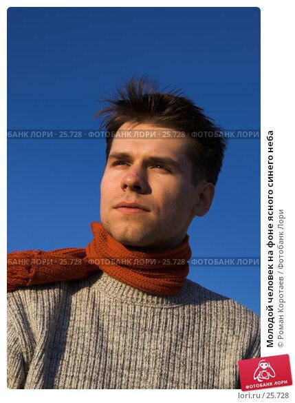 Молодой человек на фоне ясного синего неба, фото № 25728, снято 20 марта 2007 г. (c) Роман Коротаев / Фотобанк Лори
