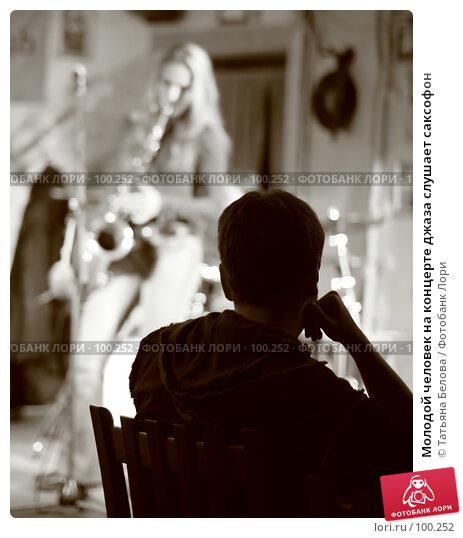 Молодой человек на концерте джаза слушает саксофон, фото № 100252, снято 13 октября 2007 г. (c) Татьяна Белова / Фотобанк Лори
