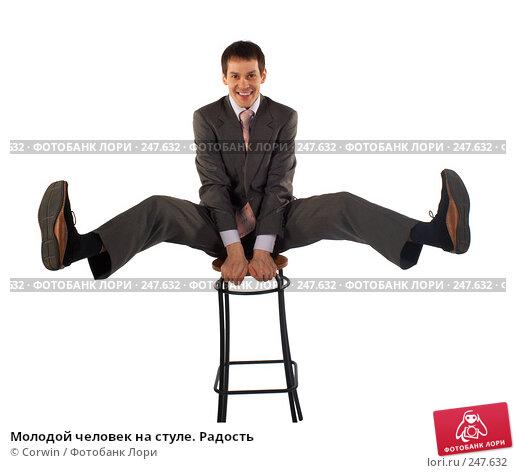 Молодой человек на стуле. Радость, фото № 247632, снято 9 марта 2008 г. (c) Corwin / Фотобанк Лори