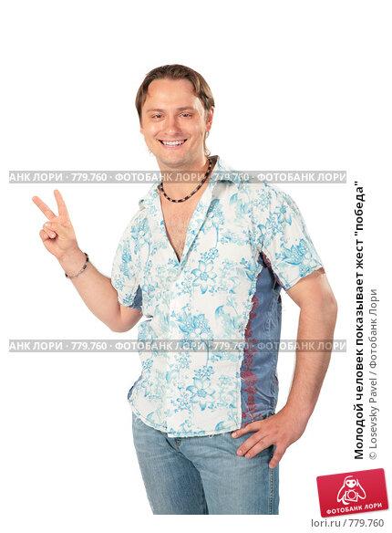 """Молодой человек показывает жест """"победа"""", фото № 779760, снято 9 августа 2017 г. (c) Losevsky Pavel / Фотобанк Лори"""