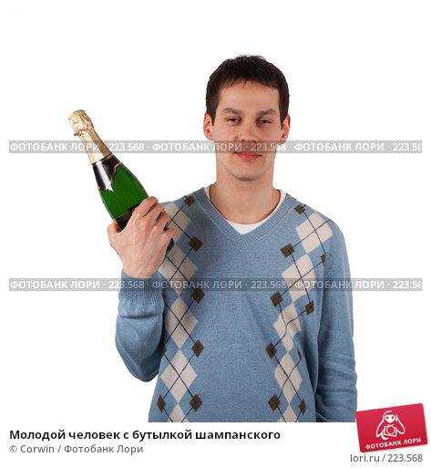 Молодой человек с бутылкой шампанского, фото № 223568, снято 22 февраля 2008 г. (c) Corwin / Фотобанк Лори