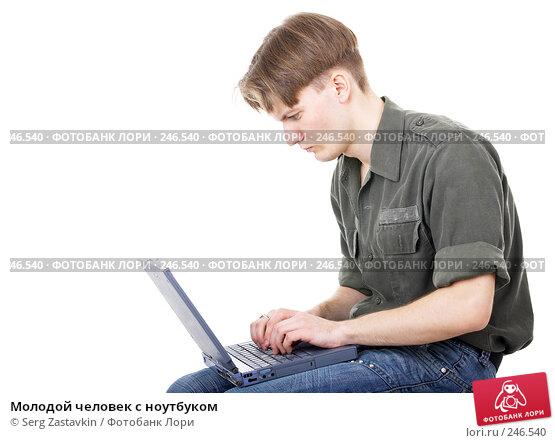 Молодой человек с ноутбуком, фото № 246540, снято 9 марта 2008 г. (c) Serg Zastavkin / Фотобанк Лори