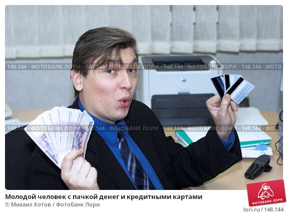 Молодой человек с пачкой денег и кредитными картами, фото № 148144, снято 23 октября 2016 г. (c) Михаил Котов / Фотобанк Лори