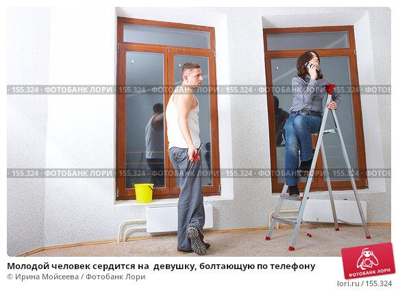 Молодой человек сердится на  девушку, болтающую по телефону, фото № 155324, снято 5 декабря 2007 г. (c) Ирина Мойсеева / Фотобанк Лори