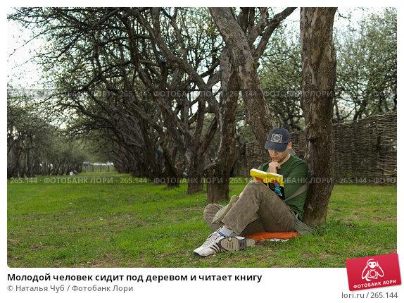 Купить «Молодой человек сидит под деревом и читает книгу», фото № 265144, снято 27 апреля 2008 г. (c) Наталья Чуб / Фотобанк Лори