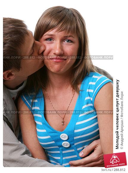 Молодой человек целует девушку, фото № 288812, снято 14 мая 2008 г. (c) Андрей Аркуша / Фотобанк Лори