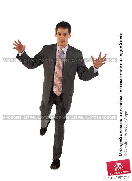 Молодой человек в деловом костюме стоит на одной ноге, фото № 257744, снято 9 марта 2008 г. (c) Corwin / Фотобанк Лори
