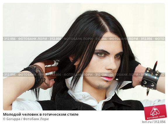 Молодой человек в готическом стиле, фото № 312056, снято 1 июня 2008 г. (c) Goruppa / Фотобанк Лори