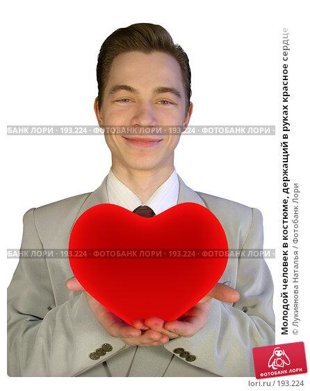 Молодой человек в костюме, держащий в руках красное сердце, фото № 193224, снято 30 января 2008 г. (c) Лукиянова Наталья / Фотобанк Лори