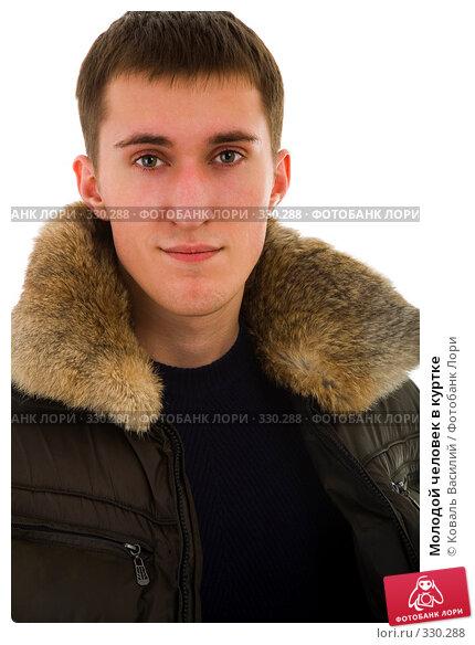 Молодой человек в куртке, фото № 330288, снято 9 февраля 2008 г. (c) Коваль Василий / Фотобанк Лори