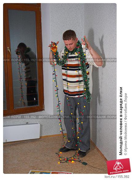 Молодой человек в наряде ёлки, фото № 155392, снято 5 декабря 2007 г. (c) Ирина Мойсеева / Фотобанк Лори