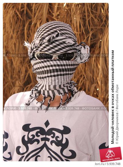 Молодой человек в очках обмотанный платком. Стоковое фото, фотограф Юрий Дворников / Фотобанк Лори